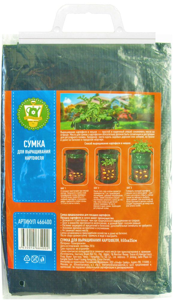 Сумка для выращивания картофеля Garden Show, 35 х 35 х 50 см391602Сумка предназначена для посадки картофеля.Выращивание картофеля в сумке — простой и дешевый способ насладиться вкусом самостоятельно выращенного картофеля, при этом даже не обладая дачным участком… После сбора урожая сумку промыть в воде и высушить.Сумка компактно складывается и занимает мало места при транспортировке и хранении.