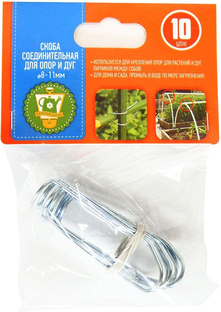 Скоба соединительная Garden Show, для опор и дуг, диаметр 8-11 мм, 10 шт466418Скобы соединительные Garden Show используются для крепления опор для растений и дуг парников между собой. Выполнены из металла. В комплекте 10 штук.