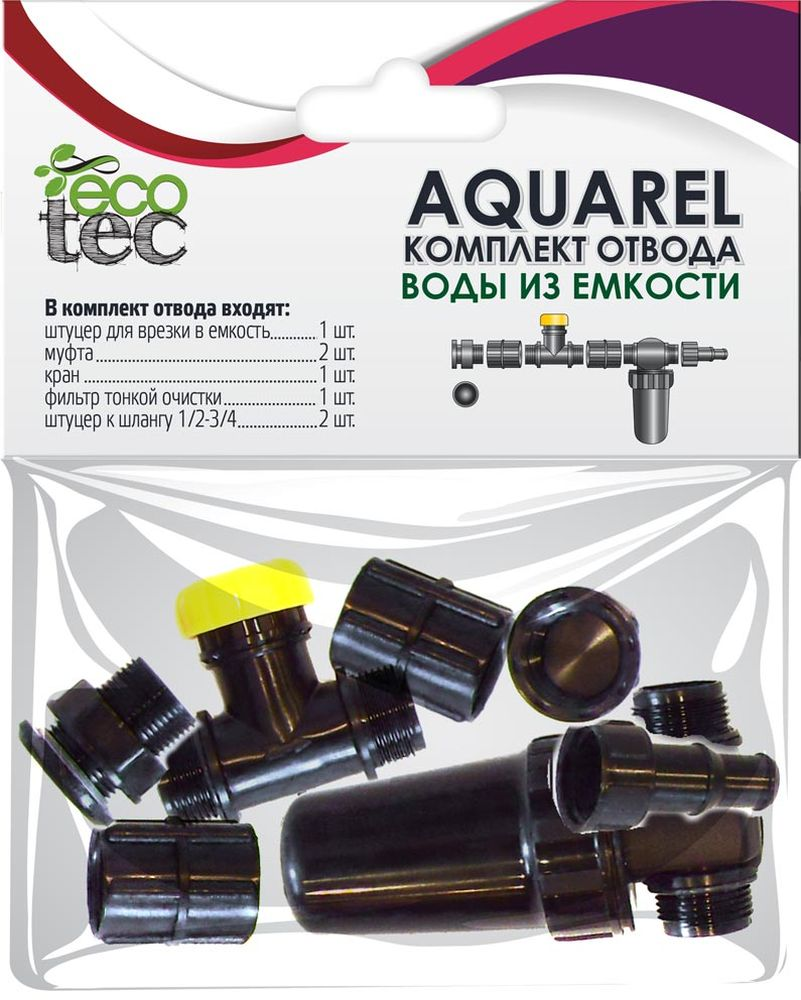 Комплект для подачи воды Ecotec466543