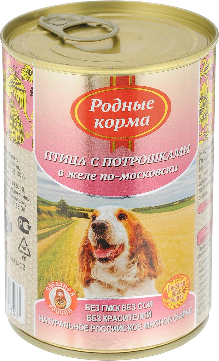 Консервы для собак Родные корма, птица с потрошками в желе по-московски, 410 г. 6604766047_новый дизайнКонсервы для собак Родные Корма изготовлены из натурального российского мясного сырья. Не содержат сои, ароматизаторов, искусственных красителей, генномодифицированных ингредиентов. Консистенция - мелко-рубленый фарш. Товар сертифицирован.