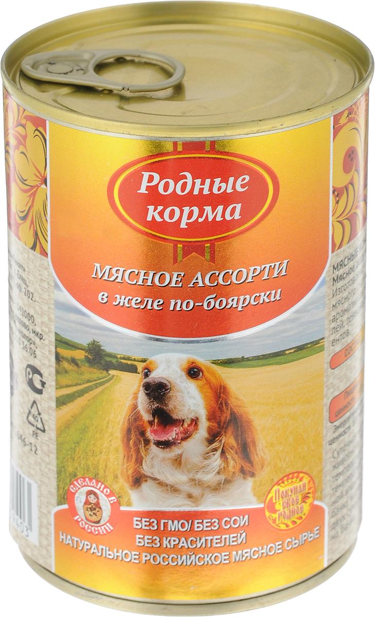 Консервы для собак Родные Корма, мясное ассорти в желе по-боярски, 410 г0120710Консервы для собак Родные Корма изготовлены из натурального российского мясного сырья. Не содержат сои, ароматизаторов, искусственных красителей, генномодифицированных ингредиентов. Консистенция - мелко-рубленый фарш. Товар сертифицирован.