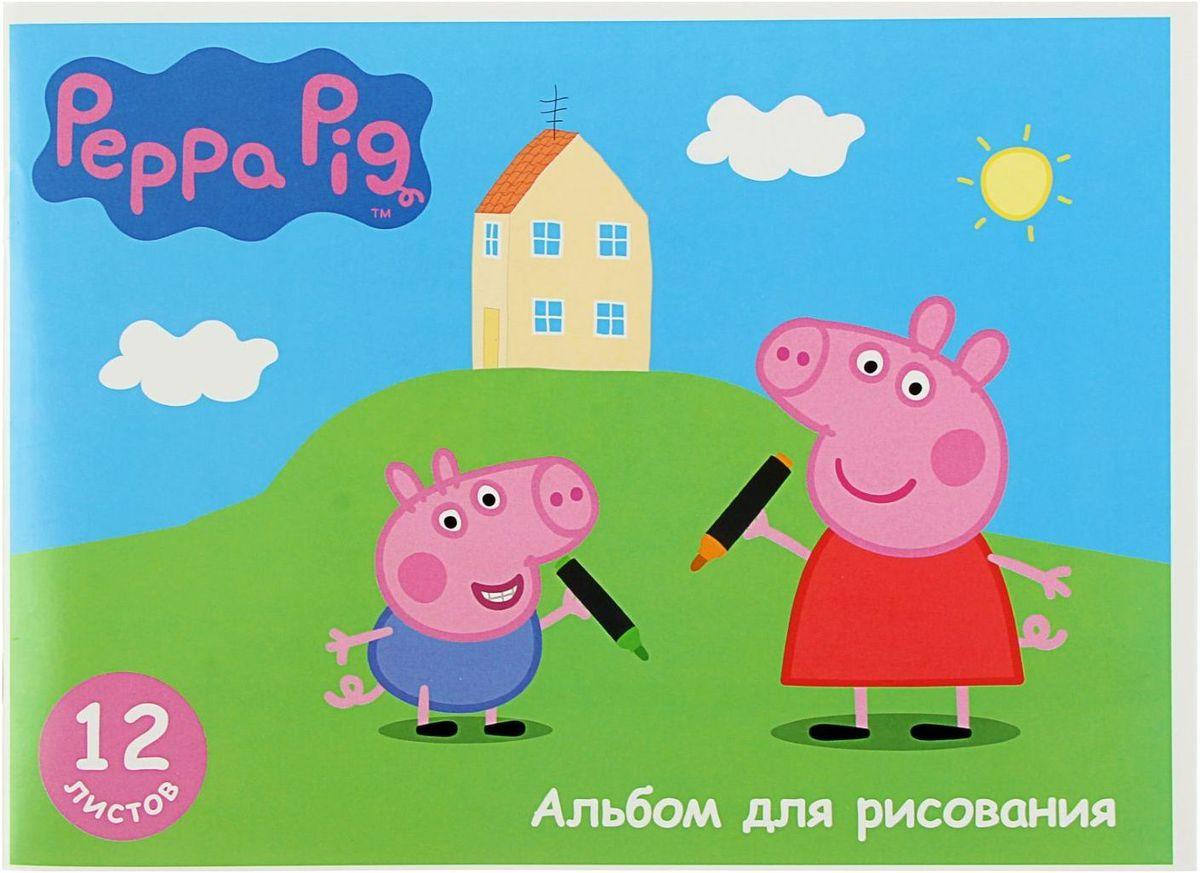 Peppa Pig Альбом для рисования Пеппа и Джордж 12 листов1332383Альбом для рисования Peppa Pig будет вдохновлять ребенка на творческий процесс.Альбом изготовлен из белоснежной бумаги с яркой обложкой из плотного картона. Внутренний блок альбома состоит из 12 листов бумаги. Способ крепления - скрепки.Во время рисования совершенствуются ассоциативное, аналитическое и творческое мышления. Занимаясь изобразительным творчеством, малыш тренирует мелкую моторику рук, становится более усидчивым и спокойным.