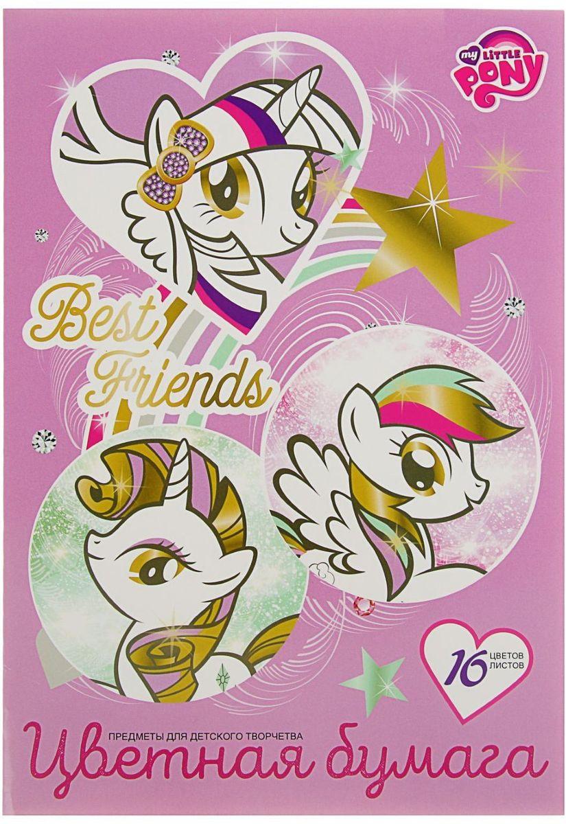 My Little Pony Бумага цветная 16 листов 16 цветов72523WDИзделия данной категории необходимы любому человеку независимо от рода его деятельности. У нас представлен широкий ассортимент товаров для учеников, студентов, офисных сотрудников и руководителей, а также товары для творчества.