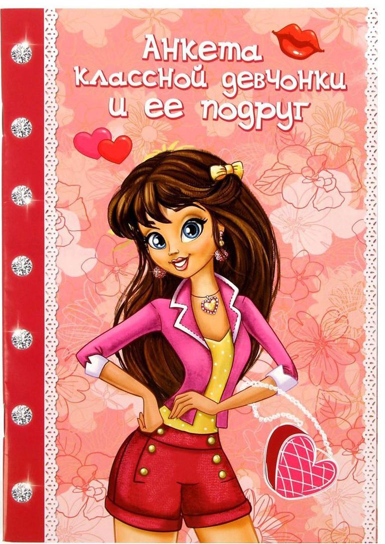Анкета для девочек Анкета классной девчонки и ее подруг 16 листов
