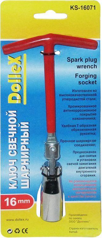 Ключ свечной шарнирный DolleX, с резинкой, х16 (210 мм)511068- Изготовлен из высококачественной углеродистой стали;- Хромированное антикоррозионное покрытие наконечника; - Удобная Т-образная обрезиненная рукоять; - Прочное шарнирное соединение.