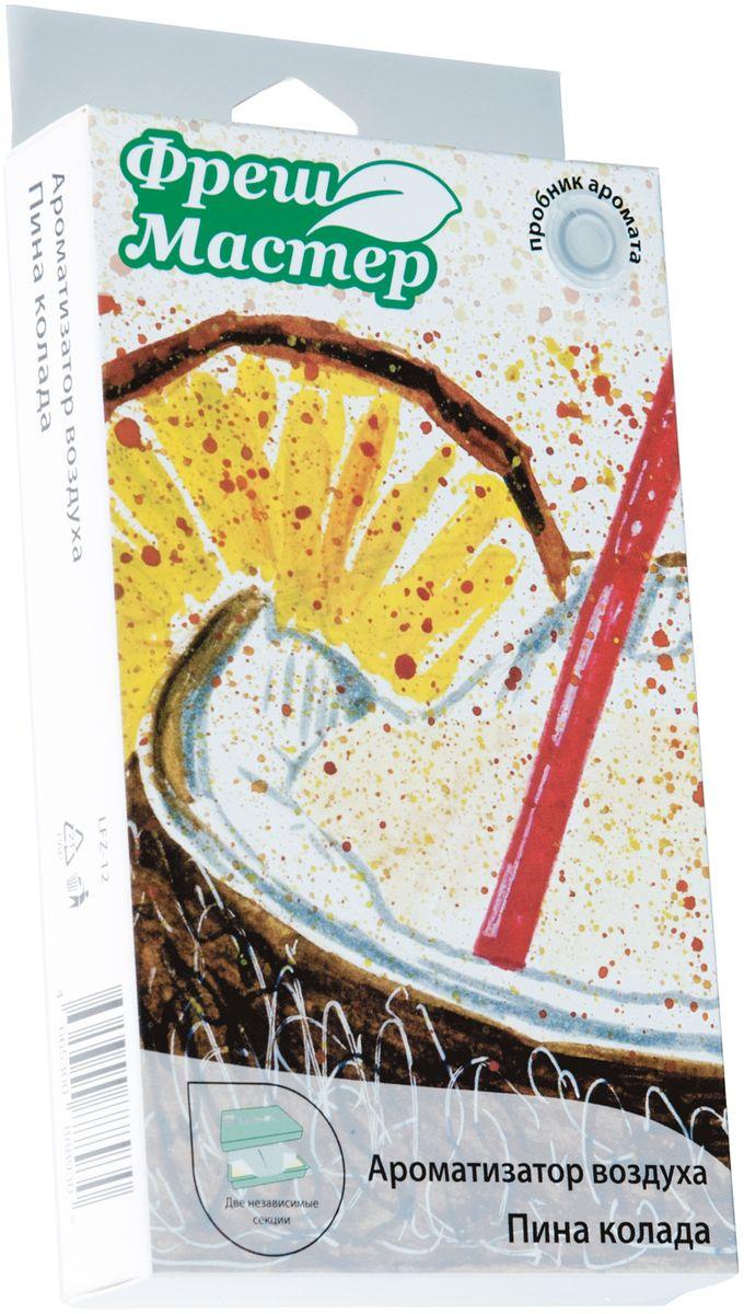 Ароматизатор Фрешмастер Пина колада, под сиденье, 200 г фруктовый чай пина колада 100 г