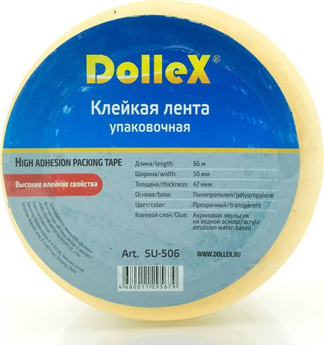 Лента клейкая DolleX, упаковочнаяSU-506Длинна: 66 м.Ширина: 50 мм.Толщина: 47 мкм.Основа: полипропиленЦвет: прозрачныйКлеевой слой: акриловая эмульсия на водной основе
