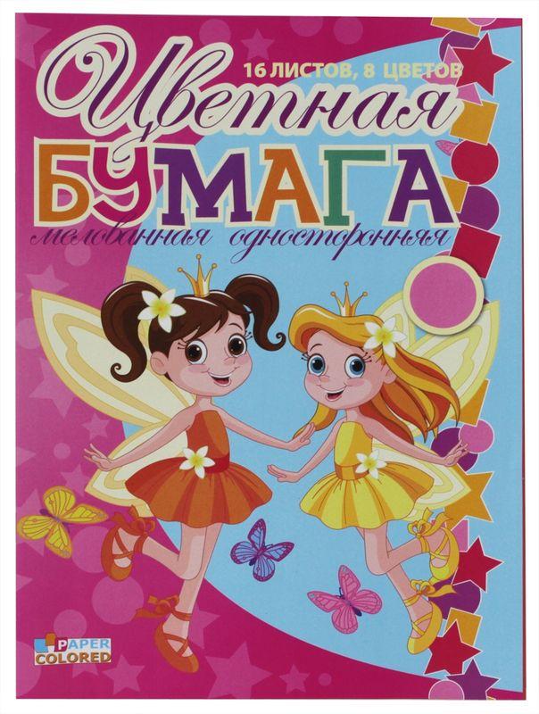 Бриз Бумага цветная Принцессы-феи 8 цветов 16 листов72523WD8 цветов, 16 листов. Бумага односторонняя, мелованная, скрепка.