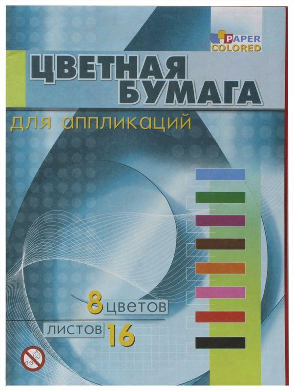Бриз Бумага цветная 8 цветов 16 листов 1125-90272523WDБумага цветная А4 16 листов, 8 цветов, для аппликаций
