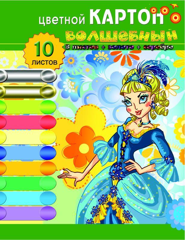 Бриз Картон цветной Принцесса 10 листов72523WDКартон мелованный, 6 стандартных цветов плюс золото и серебро, формат А4.