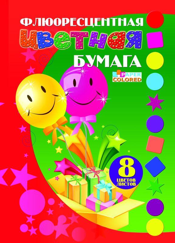 Бриз Бумага цветная флюоресцентная 8 листов 1124-20772523WDЦветная флюоресцентная мелованная бумага для детского творчества.Количество цветов: 8.Количество листов: 8.Формат: А4.