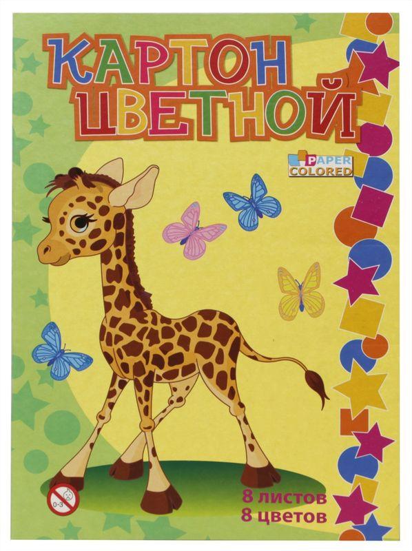 Бриз Картон цветной Жираф 8 листов730396Картон цветной мелованный А4 8листов, 8цветов.
