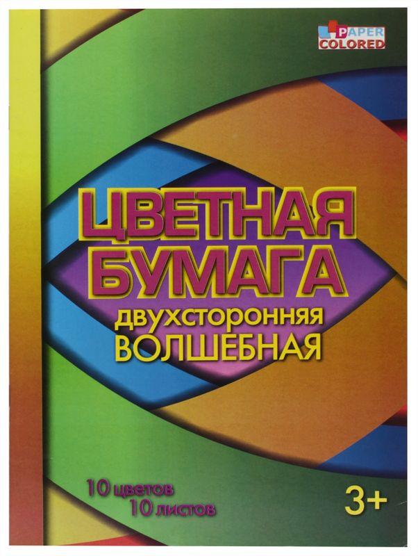 Бриз Бумага цветная двухсторонняя 10 листов 1123-12672523WDВолшебная цветная бумага. Блок - офсет, А4 10листов, 10цветов, двухсторонняя