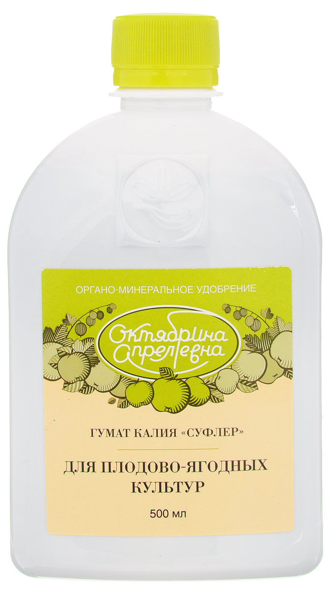 Удобрение Октябрина Апрелевна Суфлер, для плодово-ягодных культур, 250 млRSP-202SУдобрение Октябрина Апрелевна Суфлер - это комплексная, концентрированная органо-минеральная жидкость, изготовленная на основе гуминовых кислот, предназначенная для подкормки плодово-ягодных культур. Преимущества: - способствует быстрому росту и развитию плодов;- повышает урожайность;- повышает устойчивость к неблагоприятным условиям внешней среды;- увеличивает приживаемость саженцев при замачивании в растворе препаратов;- позволяет наилучшим образом перенести растениям период зимовки.Объем: 250 мл.