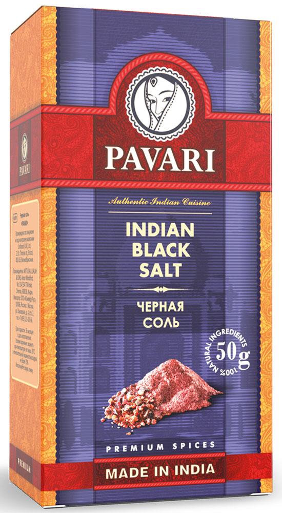 Pavari Indian Black Salt черная соль, 50 г0120710Полезная замена обычной поваренной соли. Обладает особым, пикантным запахом и вкусом. Используйте её как приправу к салатам, супам, блюдам из мяса и птицы. Также индийская черная соль идеально подходит для всех блюд вегетарианской кухни.
