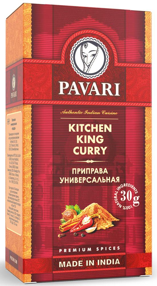 Pavari Kitchen King Curry приправа универсальная, 30 г32204Тщательно подобранная смесь традиционных специй и трав с добавлением особых пряностей, произрастающих исключительно в Индии. Придает блюдам выразительный вкус и приятный аромат. Способствует улучшению пищеварения и повышает тонус организма.