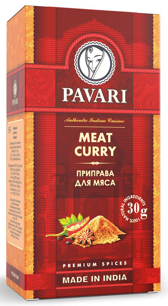 Pavari Meat Curry приправа для мяса, 30 г32202Тщательно подобранная смесь традиционных специй и трав с добавлением особых пряностей, произрастающих исключительно в Индии. Придает блюдам из мяса выразительный вкус и приятный аромат. Способствует улучшению пищеварения и повышает тонус организма.