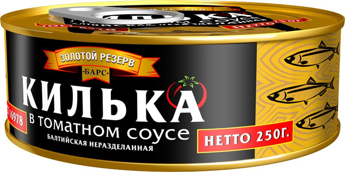 Золотой резерв Барс килька балтийская в томатном соусе, 250 г0120710Рыбные консервы компании Барс производятся на собственном современном заводе, расположенном в экологически чистом районе Калининградской области, что позволяет полностью контролировать качество продукции. Для производства консервов компания Барс покупает самую качественную российскую рыбу и имеет надежных поставщиков сырья в основных странах-экспротерах рыбы. Благодаря тщательному соблюдению рецептуры ГОСТ, высокому качеству сырья и ингредиентов, технологи компании Барс сумели добиться исключительных вкусовых качеств традиционных рыбных консервов.