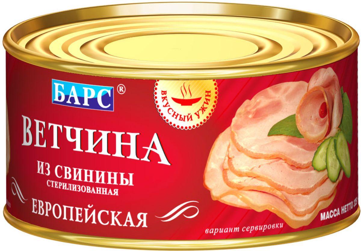 Вкусный ужин Барс ветчина европейская из свинины, 325 г0120710Компания Барс производит уникальную и исключительную по своим вкусовым качествам серию вторых обеденных блюд. Готовое блюдо - Ветчина из Свинины. Быстрый перекус. Это действительно Вкусно по Домашнему!
