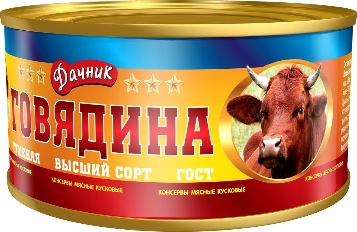 Дачник говядина тушеная ГОСТ эконом высший сорт, 325 г7020ТМ Дачник - это лучшее сочетание цены и качества. Имея невысокую цену, этот продукт не потерял свои отменные вкусовые качества.