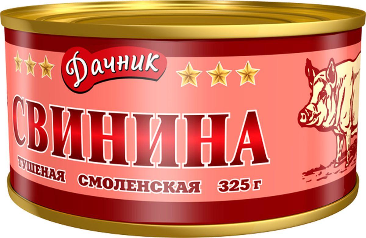 Дачник свинина тушеная смоленская эконом высший сорт, 325 г0120710ТМ Дачник - это лучшее сочетание цены и качества. Имея невысокую цену, этот продукт не потерял свои отменные вкусовые качества.