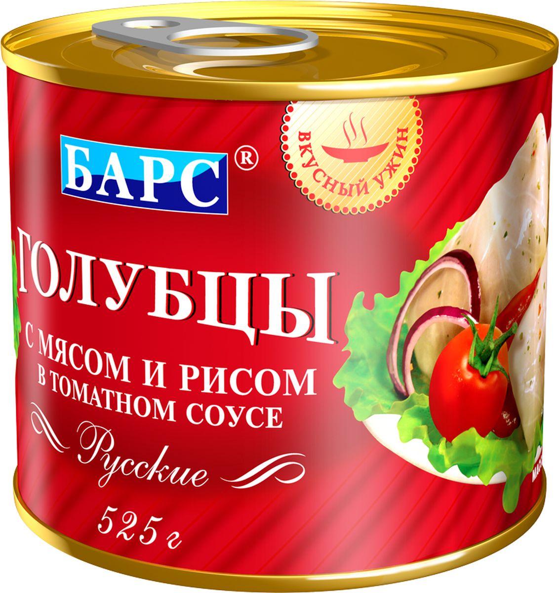 Вкусный ужин Барс голубцы с мясом и рисом в томатном соусе русские, 525 г0120710Компания Барс производит уникальную и исключительную по совим вкусовым качествам, серию вторых обеденных блюд. Готовое блюдо -Голубцы ленивые. Быстрый прекус. Это действительно Вкусно по Домашнему!