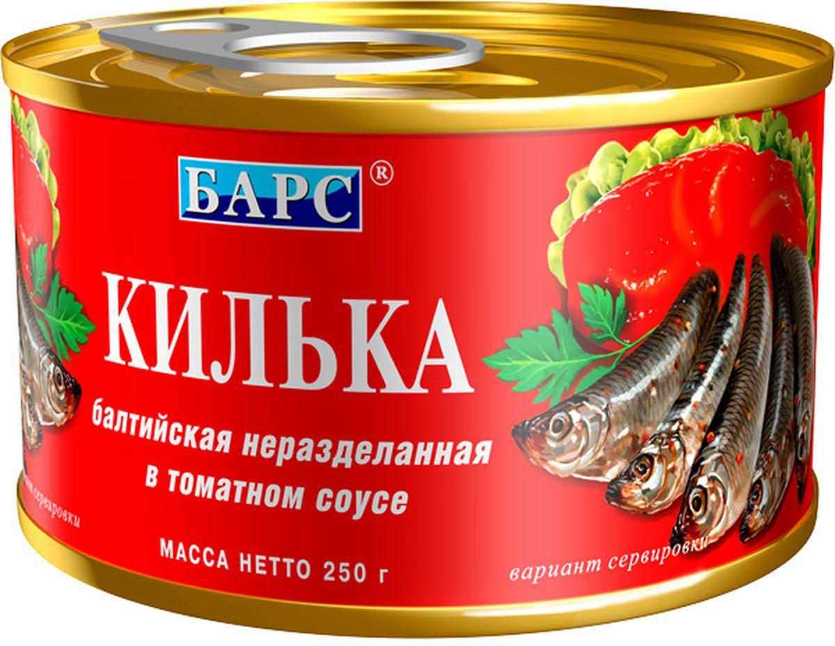 Барс килька балтийская в томатном соусе, 250 г0120710Рыбные консервы компании Барс производятся на собственном современном заводе, расположенном в экологически чистом районе Калининградской области, что позволяет полностью контролировать качество продукции. Для производства консервов компания Барс покупает самую качественную российскую рыбу и имеет надежных поставщиков сырья в основных странах-экспротерах рыбы. Благодаря тщательному соблюдению рецептуры ГОСТ, высокому качеству сырья и ингредиентов, технологи компании Барс сумели добиться исключительных вкусовых качеств традиционных рыбных консервов.