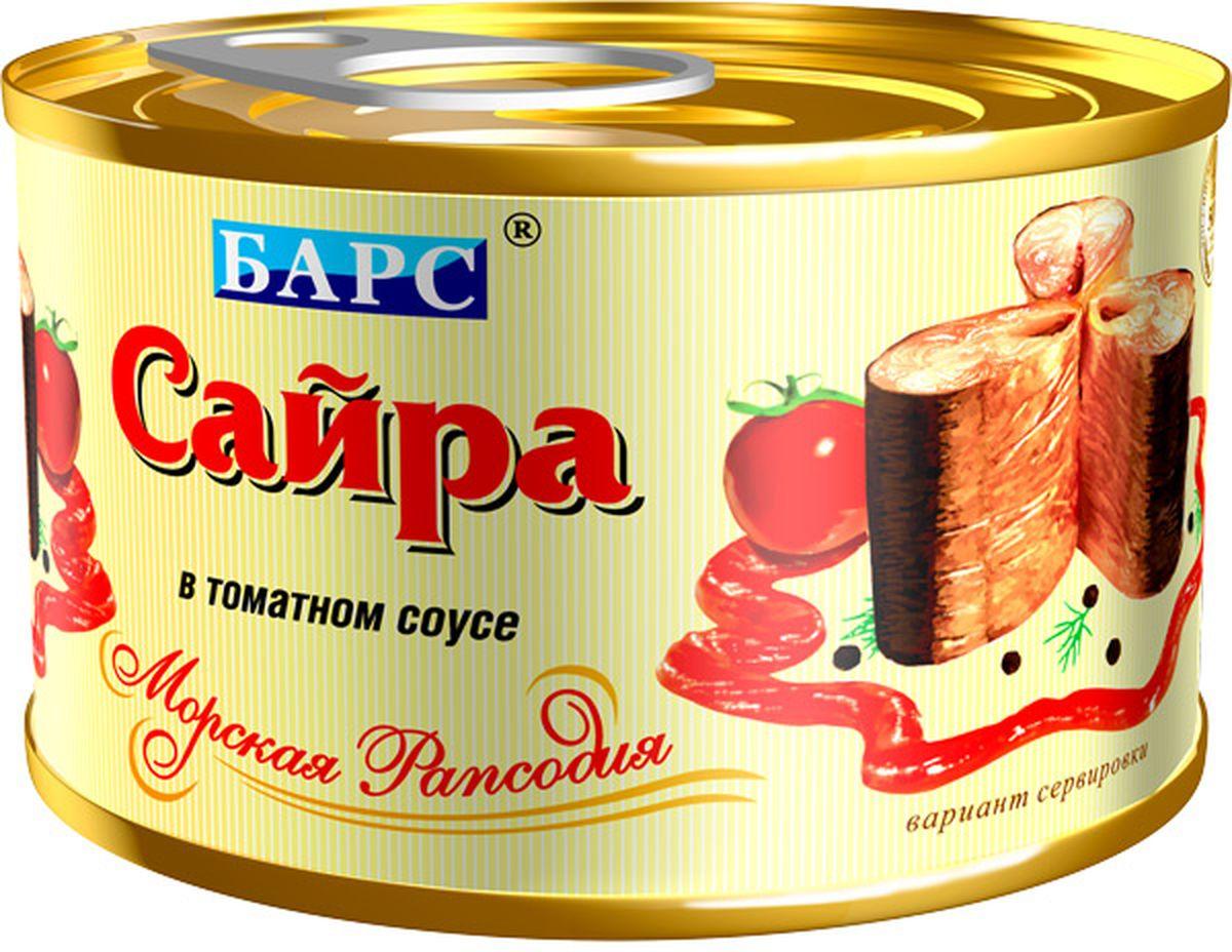 Барс сайра тихоокеанская в томатном соусе, 250 г7281Рыбные консервы компании Барс производятся на собственном современном заводе, расположенном в экологически чистом районе Калининградской области, что позволяет полностью контролировать качество продукции. Для производства консервов компания Барс покупает самую качественную российскую рыбу и имеет надежных поставщиков сырья в основных странах-экспортерах рыбы. Благодаря тщательному соблюдению рецептуры ГОСТ, высокому качеству сырья и ингредиентов, технологи компании Барс сумели добиться исключительных вкусовых качеств традиционных рыбных консервов.