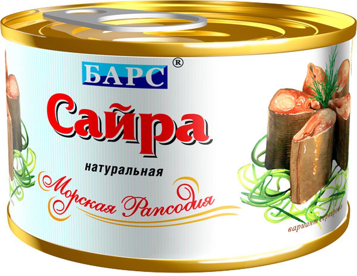 Барс сайра тихоокеанская натуральная, 250 г0120710Рыбные консервы компании Барс производятся на собственном современном заводе, расположенном в экологически чистом районе Калининградской области, что позволяет полностью контролировать качество продукции. Для производства консервов компания Барс покупает самую качественную российскую рыбу и имеет надежных поставщиков сырья в основных странах-экспротерах рыбы. Благодаря тщательному соблюдению рецептуры ГОСТ, высокому качеству сырья и ингредиентов, технологи компании Барс сумели добиться исключительных вкусовых качеств традиционных рыбных консервов.