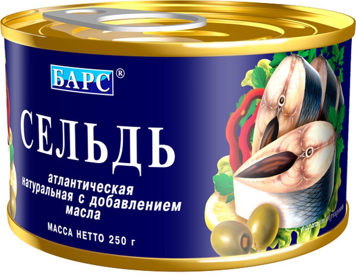 Барс сельдь атлантическая натуральная с добавлением масла, 250 ггрх016Рыбные консервы компании Барс производятся на собственном современном заводе, расположенном в экологически чистом районе Калининградской области, что позволяет полностью контролировать качество продукции. Для производства консервов компания Барс покупает самую качественную российскую рыбу и имеет надежных поставщиков сырья в основных странах-экспортерах рыбы. Благодаря тщательному соблюдению рецептуры ГОСТ, высокому качеству сырья и ингредиентов, технологи компании Барс сумели добиться исключительных вкусовых качеств традиционных рыбных консервов.