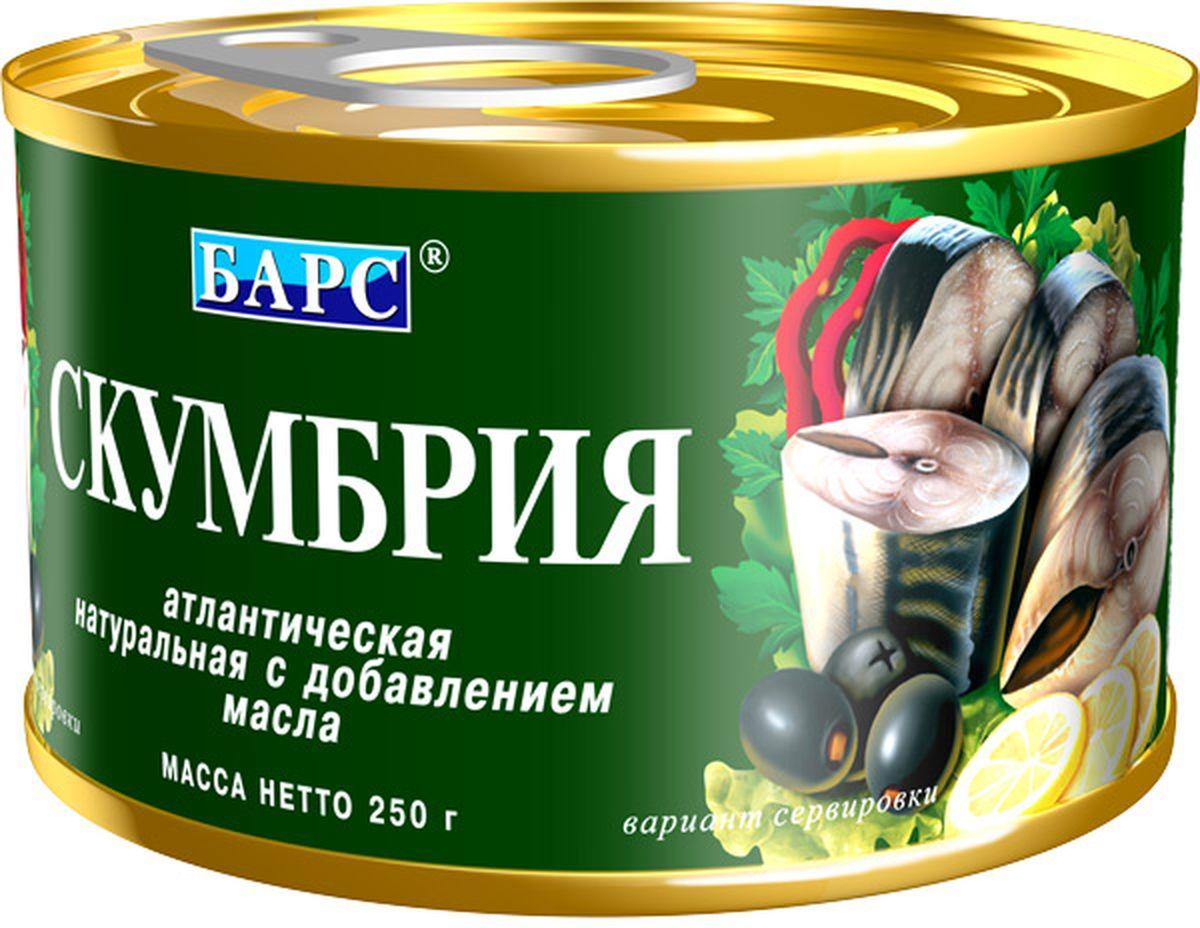 Барс скумбрия атлантическая натуральная с добавлением масла, 250 г0120710Рыбные консервы компании Барс производятся на собственном современном заводе, расположенном в экологически чистом районе Калининградской области, что позволяет полностью контролировать качество продукции. Для производства консервов компания Барс покупает самую качественную российскую рыбу и имеет надежных поставщиков сырья в основных странах-экспротерах рыбы. Благодаря тщательному соблюдению рецептуры ГОСТ, высокому качеству сырья и ингредиентов, технологи компании Барс сумели добиться исключительных вкусовых качеств традиционных рыбных консервов.