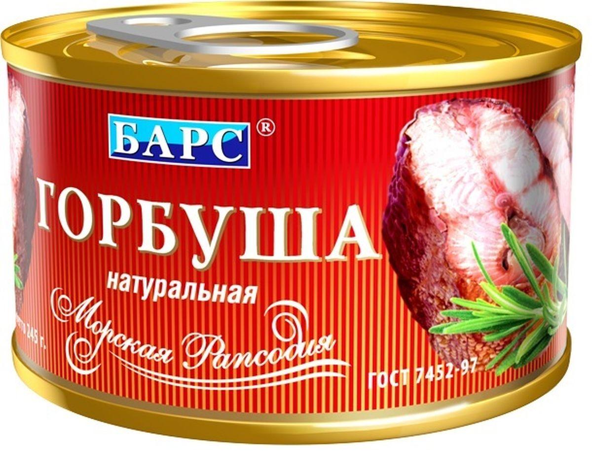 Барс горбуша натуральная, 245 г0120710Рыбные консервы компании Барс производятся на собственном современном заводе, расположенном в экологически чистом районе Калининградской области, что позволяет полностью контролировать качество продукции. Для производства консервов компания Барс покупает самую качественную российскую рыбу и имеет надежных поставщиков сырья в основных странах-экспротерах рыбы. Благодаря тщательному соблюдению рецептуры ГОСТ, высокому качеству сырья и ингредиентов, технологи компании Барс сумели добиться исключительных вкусовых качеств традиционных рыбных консервов.