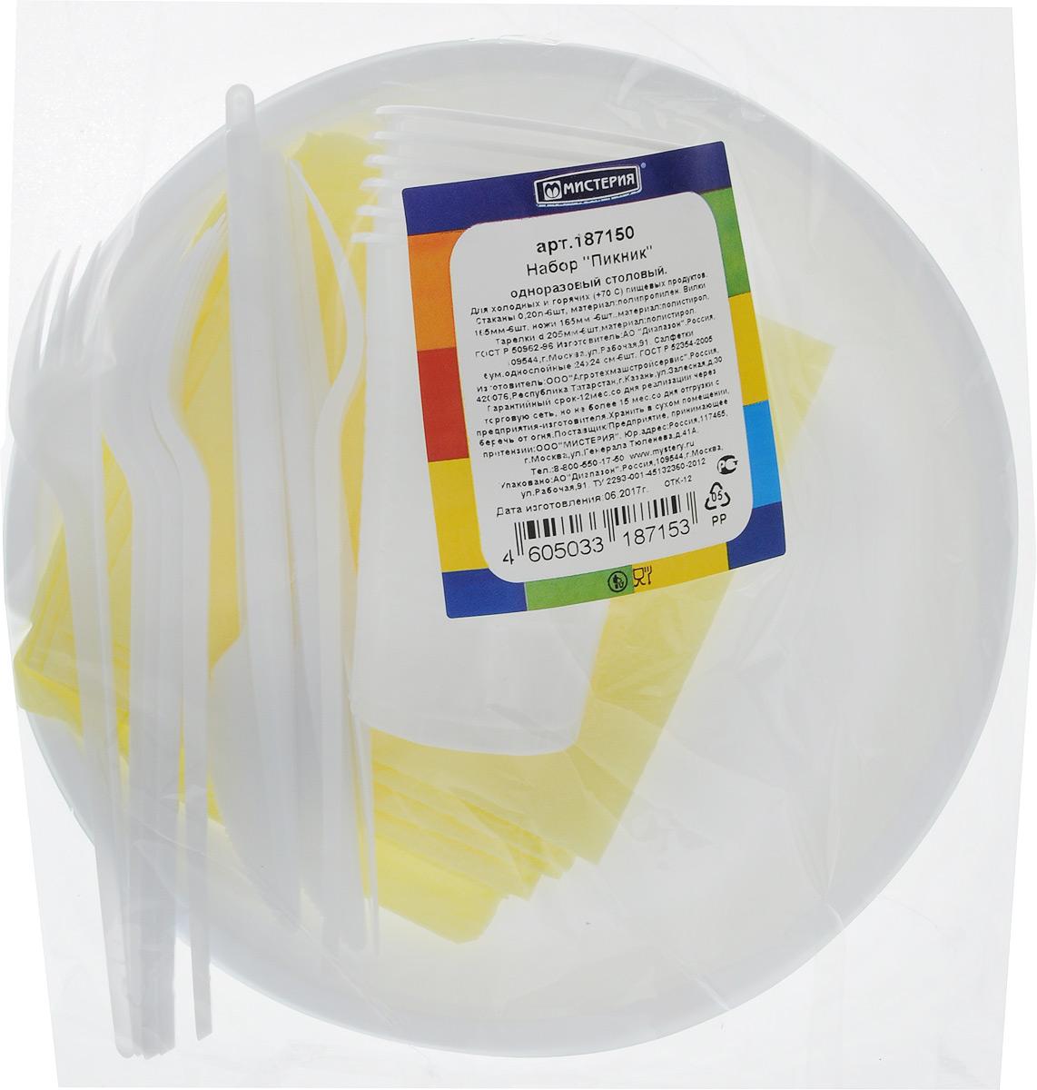 Набор одноразовой посуды Мистерия Пикник, 30 предметовFA-5126-2 WhiteНабор одноразовой посуды Мистерия Пикник на 6 персон включает 6 тарелок, 6 вилок, 6 ножей, 6 стаканов и 6 салфеток. Посуда выполнена из пищевого пластика, предназначена для холодных и горячих (до +70°С) пищевых продуктов. Такой набор посуды отлично подойдет для отдыха на природе. В нем есть все необходимое для пикника. Он легкий и не занимает много места, а самое главное - после использования его не надо мыть. Объем стакана: 200 мл. Диаметр стакана (по верхнему краю): 7 см. Высота стакана: 9,5 см. Диаметр тарелки: 20,5 см. Длина вилки: 16,5 см. Длина ножа: 16,5 см. Размер салфетки: 24 х 24 см.