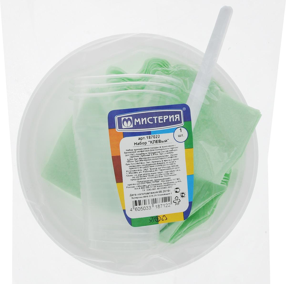 Набор одноразовой посуды Мистерия КЛЕВый, 12 предметов4630003364517Набор одноразовой посуды Мистерия КЛЕВый на 3 персоны включает 3 глубокие тарелки, 3 столовые ложки, 3 стакана и 3 бумажные салфетки. Посуда выполнена из пищевого пластика, предназначена для холодных и горячих (до +70°С) пищевых продуктов. Такой набор посуды отлично подойдет для отдыха на природе. В нем есть все необходимое для пикника. Он легкий и не занимает много места, а самое главное - после использования его не надо мыть. Объем стакана: 200 мл. Диаметр стакана (по верхнему краю): 7 см. Высота стакана: 9,5 см. Объем тарелки: 475 мл. Диаметр тарелки: 15,5 см. Высота тарелки: 4,5 см. Длина ложки: 16,5 см. Размер салфетки: 24 х 24 см.