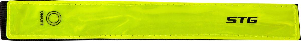 Застежка светоотражающая STG SK-1023, на липучкеMHDR2G/AУниверсальный светоотражатель STG SK-1023 можно установить на велосипед, рюкзак, или надеть на руку или ногу. Он выполнен из ткани и пластика и имеет мягкую застежку на липучке и 2 красных диода.Светоотражатель поможет обезопасить вас в темное время суток и сделать более заметным на дороге.