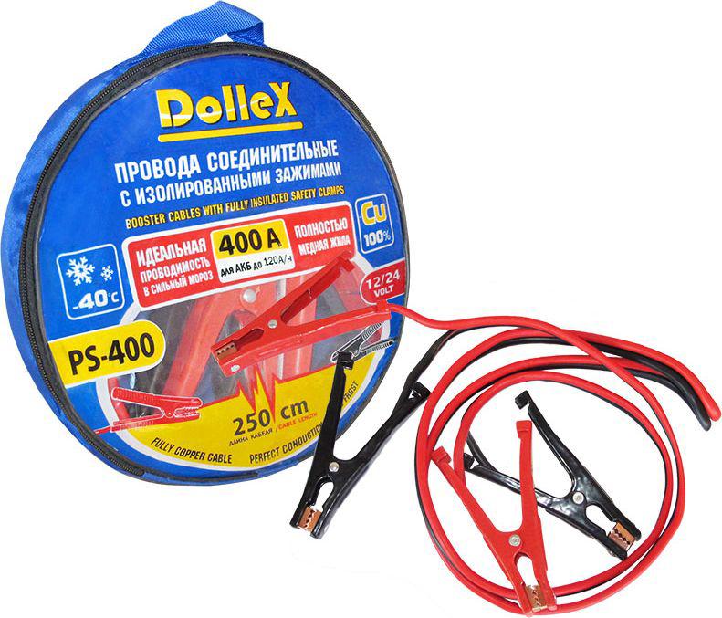 Провода для прикуривания DolleX, 400А, 2,5 м, в сумке4606400105671Параметры: Диаметр кабеля: 10 мм Количество жил в кабеле: 160 штук Сечение жилы: 0,32 мм Длина кабеля: 2,5 м Материал оплетки: TPR Предназначен для запуска автомобилей с аккумулятором ёмкостью до 120 А/ч