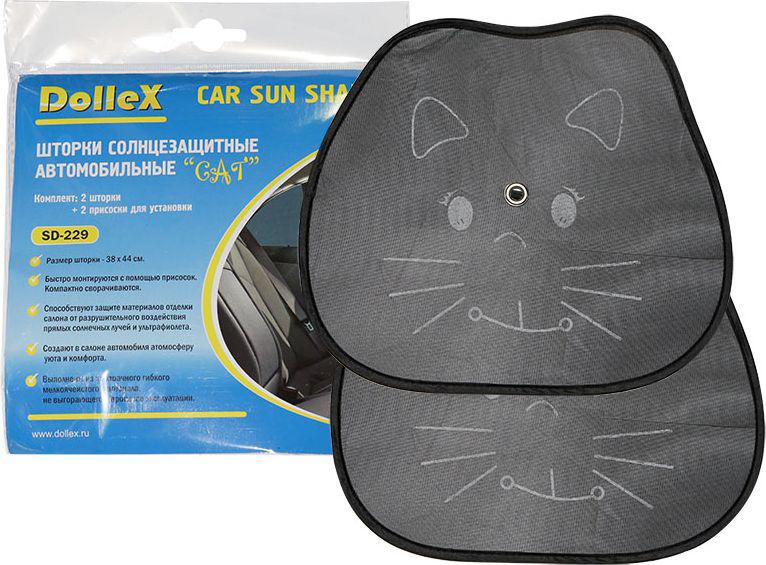 Шторки на боковые стекла DolleX Cat, 38 х 44 см, 2 штVT-1520(SR)Комплект: 2 шторки + 2 присоски для установки Размер шторки 38 х 44 см. Быстро монтируется с помощью присосок. Компактно сворачивается. Выполнены из прозрачного гибкого мелко- ячеистого материала, не выгорающего в процессе эксплуатации.
