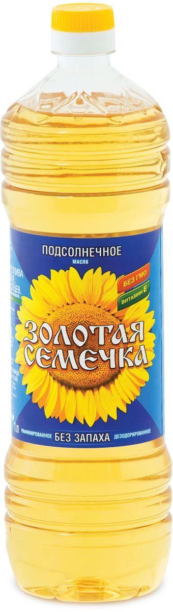 Золотая семечка масло подсолнечное рафинированное дезодорированное вымороженное высший сорт, 1 л0120710Золотая семечка — лучший выбор для домашнего стола! Это масло любимо покупателями в России уже более 15 лет! Благодаря строгому соблюдению технологии и оригинальной рецептуре все витамины и полезные вещества, содержащиеся в подсолнечнике, сохраняются в масле Золотая семечка. Вместе с Золотой семечкой можно готовить все: блюда из теста, мяса, рыбы, птицы, овощей. При жарке оно не горит, не пенится, не стреляет на сковороде, долго хранится и не образует осадка. Не содержит ГМО.