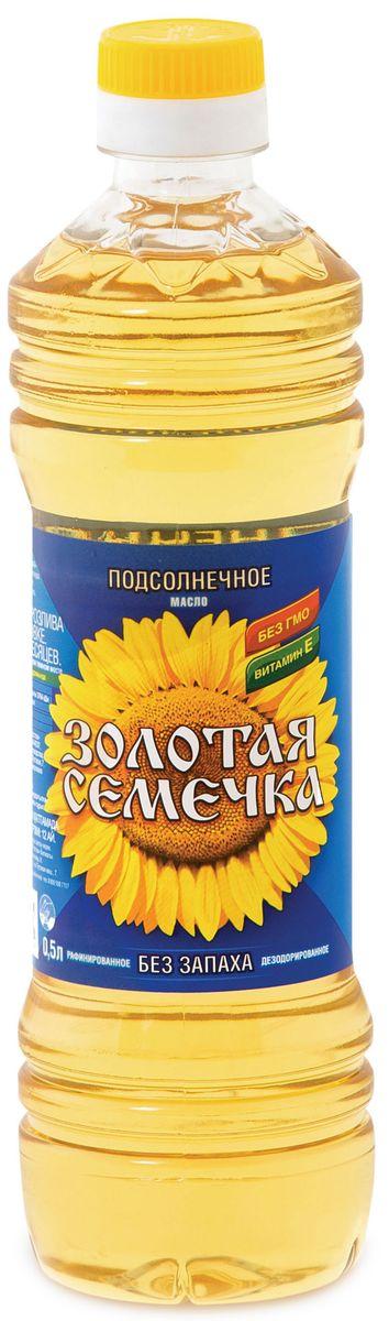 Золотая семечка масло подсолнечное рафинированное дезодорированное вымороженное высший сорт, 500 мл0120710Золотая семечка — лучший выбор для домашнего стола! Это масло любимо покупателями в России уже более 15 лет! Благодаря строгому соблюдению технологии и оригинальной рецептуре все витамины и полезные вещества, содержащиеся в подсолнечнике, сохраняются в масле Золотая семечка. Вместе с Золотой семечкой можно готовить все: блюда из теста, мяса, рыбы, птицы, овощей. При жарке оно не горит, не пенится, не стреляет на сковороде, долго хранится и не образует осадка. Не содержит ГМО.