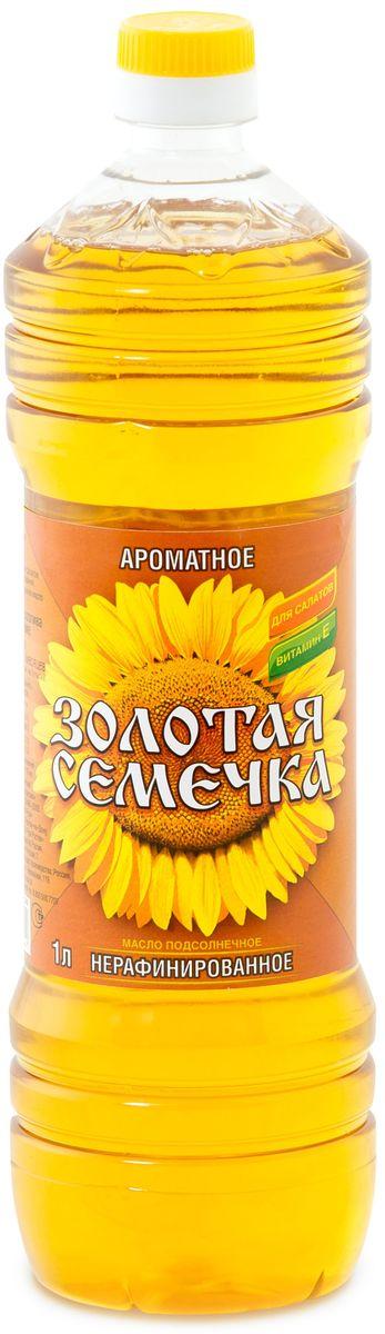 Золотая семечка ароматное масло подсолнечное нерафинированное первый сорт, 1 л0120710Золотая семечка - лучший выбор для домашнего стола! Это масло любимо покупателями в России уже более 15 лет! В подсолнечном нерафинированном масле Золотая семечка. Ароматное присутствует весь комплекс естественно содержащихся витаминов и незаменимых жирных кислот. Оно идеально подходит для приготовления соусов, салатов, гарниров или для консервирования.
