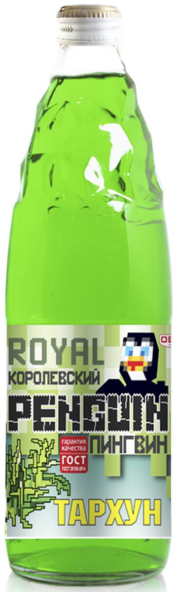 Королевский Пингвин напиток Тархун, 0,5 лУТ040810440Освежающий безалкогольный газированный напиток со вкусом тархун. Уважаемые клиенты! Обращаем ваше внимание на то, что упаковка может иметь несколько видов дизайна. Поставка осуществляется в зависимости от наличия на складе.