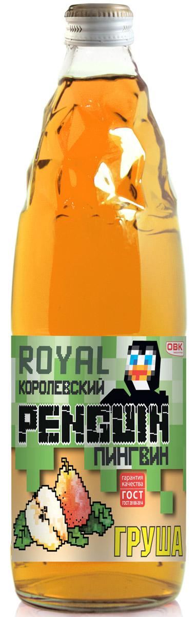 Королевский Пингвин напиток Груша, 0,5 лУТ040810439Освежающий безалкогольный газированный напиток со вкусом груши. Уважаемые клиенты! Обращаем ваше внимание на то, что упаковка может иметь несколько видов дизайна. Поставка осуществляется в зависимости от наличия на складе.