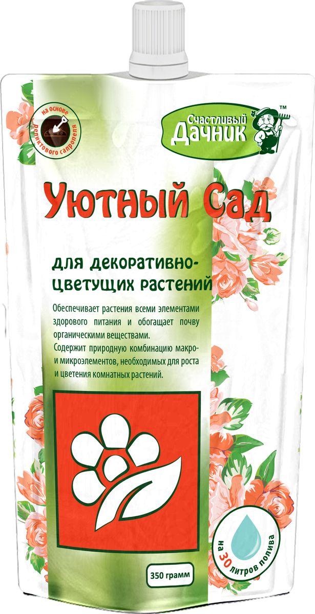 Удобрение Счастливый дачник Уютный сад, для декоративно-цветущих растений, 350 гms011Уютный сад - универсальное органическое удобрение, созданное из реликтового озерного сапропеля.Содержит все необходимые почве и растениям макро и микроэлементы, в том числе железо, марганец, кальций и магний, биологически активные вещества и аминокислоты.ЭФФЕКТ ПРИМЕНЕНИЯ:1. Обеспечивает растения всеми элементами здорового питания и обогащает почву органическими веществами.2. Содержит природную комбинацию макро- и микроэлементов, необходимых для роста и цветения комнатных растений. Рекомендации по использованию:Добавить 1 столовую ложку на 1 л воды, перемешать полученный раствор. Полученным раствором полить растение (расход раствора - как при обычном поливе).Назначение: для подкормок культурных растений.Массовая доля питательных веществ, не менее: азот-1,5%, фосфор водорастворимый-8мг/кг, калий водорастворимый-4мг/кг. Микроэлементы: марганец (Mn), железо (Fe), кальций (Ca), магний (Mg). Органического вещества 50-80%, (рНСОЛ)35.Класс опасности: 4 (малоопасный продукт); при попадании в глаза - промыть большим количеством воды, при необходимости - обратиться к врачу. При попадании внутрь организма - выпить несколько стаканов воды и обратиться к врачу. При работе использовать перчатки, после работы вымыть руки с мылом.Условия хранения: хранить в сухих закрытых помещениях, недоступных для детей и животных; хранить отдельно от продуктов питания при температуре от -25 оС до +25 оС.При замораживании и размораживании не теряет своих качеств.Срок годности удобрения: не ограничен.