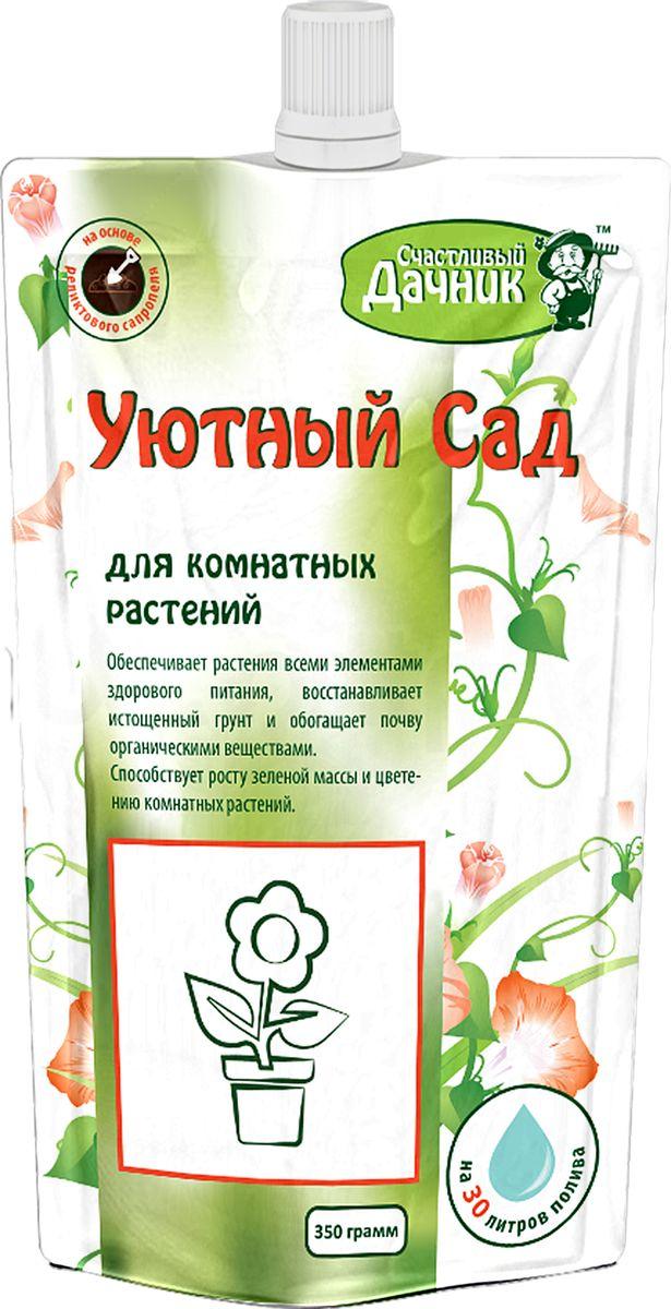 Удобрение Счастливый дачник Уютный сад, для комнатных растений, 350 гУУкрУютный сад - универсальное органическое удобрение, созданное из реликтового озерного сапропеля.Содержит все необходимые почве и растениям макро и микроэлементы, в том числе железо, марганец, кальций и магний, биологически активные вещества и аминокислоты.ЭФФЕКТ ПРИМЕНЕНИЯ:1. Обеспечивает растения всеми элементами здорового питания, восстанавливает истощенный грунт и обогащает почву органическими веществами.2. Способствует росту зеленой массы и цветению комнатных растений. Рекомендации по использованию:Добавить 1 столовую ложку на 1 л воды, перемешать полученный раствор. Полученным раствором полить растение (расход раствора - как при обычном поливе).Назначение: для подкормок культурных растений.Массовая доля питательных веществ, не менее: азот-1,5%, фосфор водорастворимый-8мг/кг, калий водорастворимый-4мг/кг. Микроэлементы: марганец (Mn), железо (Fe), кальций (Ca), магний (Mg). Органического вещества 50-80%, (рНСОЛ)35.Класс опасности: 4 (малоопасный продукт); при попадании в глаза - промыть большим количеством воды, при необходимости - обратиться к врачу. При попадании внутрь организма - выпить несколько стаканов воды и обратиться к врачу. При работе использовать перчатки, после работы вымыть руки с мылом.Условия хранения: хранить в сухих закрытых помещениях, недоступных для детей и животных; хранить отдельно от продуктов питания при температуре от -25 оС до +25 оС.При замораживании и размораживании не теряет своих качеств.Срок годности удобрения: не ограничен.