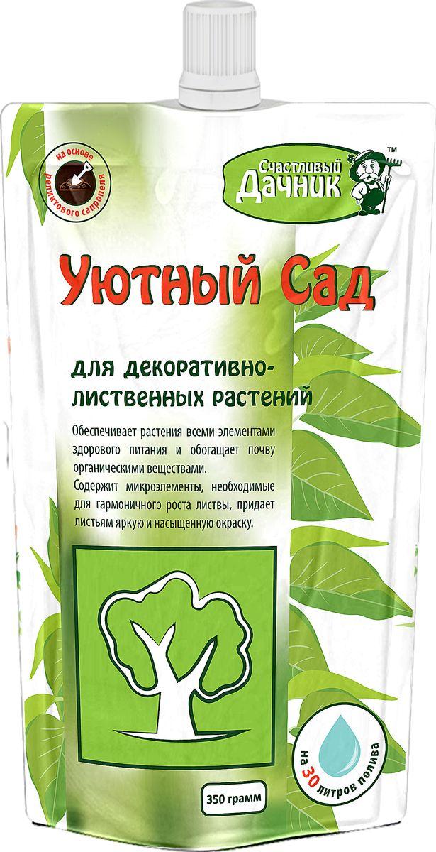 Удобрение Счастливый дачник Уютный сад, для декоративно-лиственных растений, 350 гms024Уютный сад - универсальное органическое удобрение, созданное из реликтового озерного сапропеля.Содержит все необходимые почве и растениям макро и микроэлементы, в том числе железо, марганец, кальций и магний, биологически активные вещества и аминокислоты.ЭФФЕКТ ПРИМЕНЕНИЯ:1. Обеспечивает растения всеми элементами здорового питания и обогащает почву органическими веществами.2. Содержит микроэлементы, необходимые для гармоничного роста листвы, придает листьям яркую и насыщенную окраску.Рекомендации по использованию:Добавить 1 столовую ложку на 1 л воды, перемешать полученный раствор. Полученным раствором полить растение (расход раствора - как при обычном поливе).Назначение: для подкормок культурных растений.Массовая доля питательных веществ, не менее: азот-1,5%, фосфор водорастворимый-8мг/кг, калий водорастворимый-4мг/кг. Микроэлементы: марганец (Mn), железо (Fe), кальций (Ca), магний (Mg). Органического вещества 50-80%, (рНСОЛ)35.Класс опасности: 4 (малоопасный продукт); при попадании в глаза - промыть большим количеством воды, при необходимости - обратиться к врачу. При попадании внутрь организма - выпить несколько стаканов воды и обратиться к врачу. При работе использовать перчатки, после работы вымыть руки с мылом.Условия хранения: хранить в сухих закрытых помещениях, недоступных для детей и животных; хранить отдельно от продуктов питания при температуре от -25 оС до +25 оС.При замораживании и размораживании не теряет своих качеств.Срок годности удобрения: не ограничен.