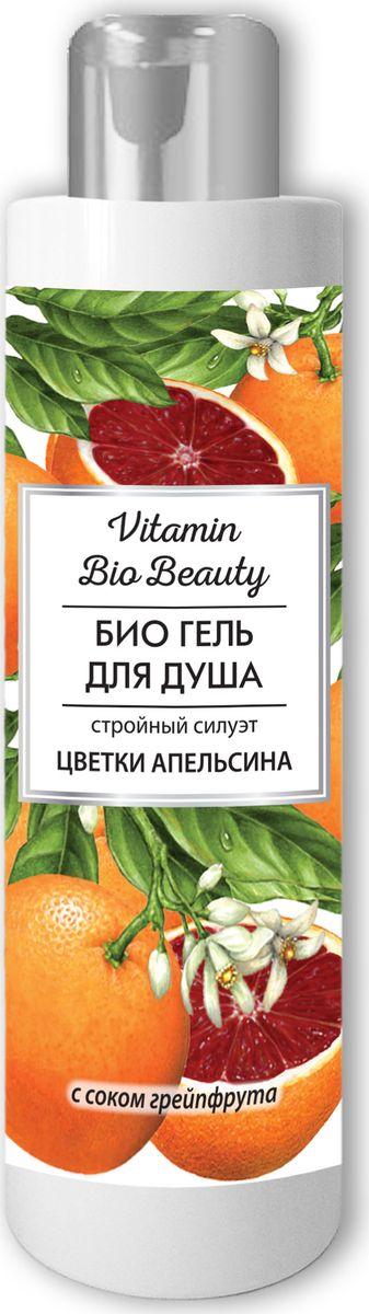 Vitamin Bio Beauty Гель для душа Цветки апельсина стройный силуэт, 250 мл215-030-93845Vitamin Bio Beauty Гель для душа Цветки апельсина «Цветки апельсина» стройный силуэт 250 мл со 100% натуральными экстрактами нежно очищает кожу, окутывая ароматной воздушной пеной. Цитрусовый микс апельсина с грейпфрутом освежает и питает кожу, повышает ее эластичность, разлаживает и приятно тонизирует. Используйте гель для душа Цветки апельсина каждый день и сможете увидеть, как Ваша кожа становится заметно более упругой и подтянутой, а Ваш силуэт – стройным.