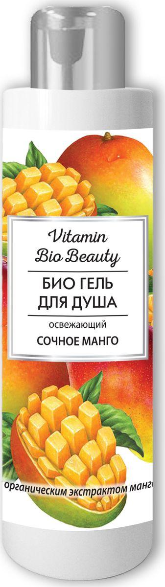 Vitamin Bio Beauty Гель для душа Сочное манго освежающий, 250 мл215-030-93847Vitamin Bio Beauty Гель для душа Сочное манго освежающий 250мл со 100% натуральными фруктовыми экстрактами нежно очищает кожу, окутывая ее необыкновенно свежими нотками спелого манго. Комплекс экзотических экстрактов глубоко питает кожу. Органический экстракт манго обладает великолепными смягчающими свойствами. Сочный аромат в сочетании с полезными экстрактами создает настоящий оазис свежести и питания!