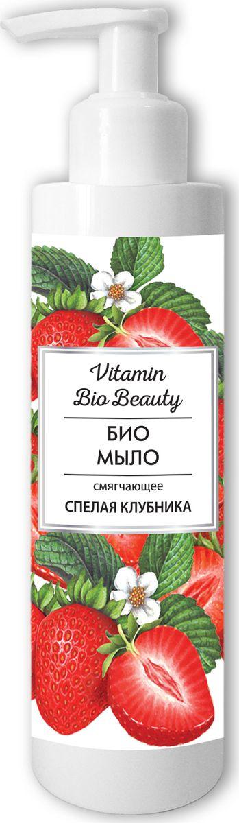 Vitamin Bio Beauty Жидкое мыло Спелая клубника смягчающее, 250 млMP59.3DVitamin Bio Beauty Жидкое мыло Спелая клубника смягчающее 250мл с ароматом клубники бережно очищает кожу. Мыло образует густую воздушную пену, дарит Вашей коже мягкость и шелковистость.100% натуральные экстракты клубники и земляники максимально смягчают кожу, протеины молока питают и увлажняют. Яркий, сладкий аромат клубники превратит обычное мытье рук в момент истинного наслаждения.