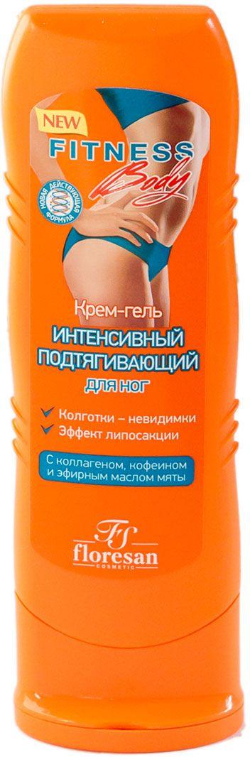 Floresan Фитнес Body Крем-гель интенсивный подтягивающий для ног, 125 мл66-Ф-1-46Floresan Фитнес body Интенсивный подтягивающий крем-гель для ног 125 мл представляет собой уникальный продукт комбинированного действия, разработанный специально для борьбы с видимыми признаками целлюлита и моделирования тела. Входящий в состав формулы кофеин способствует активному расщеплению жировых отложений, экстракт хлопка защищает и обновляет кожу, коллаген восстанавливают упругость и эластичность кожи, оказывая потрясающий лифтинговый эффект. В результате заметно уменьшается объем бедер, силуэт ног становится изящнее, кожа подтянутой и упругой.