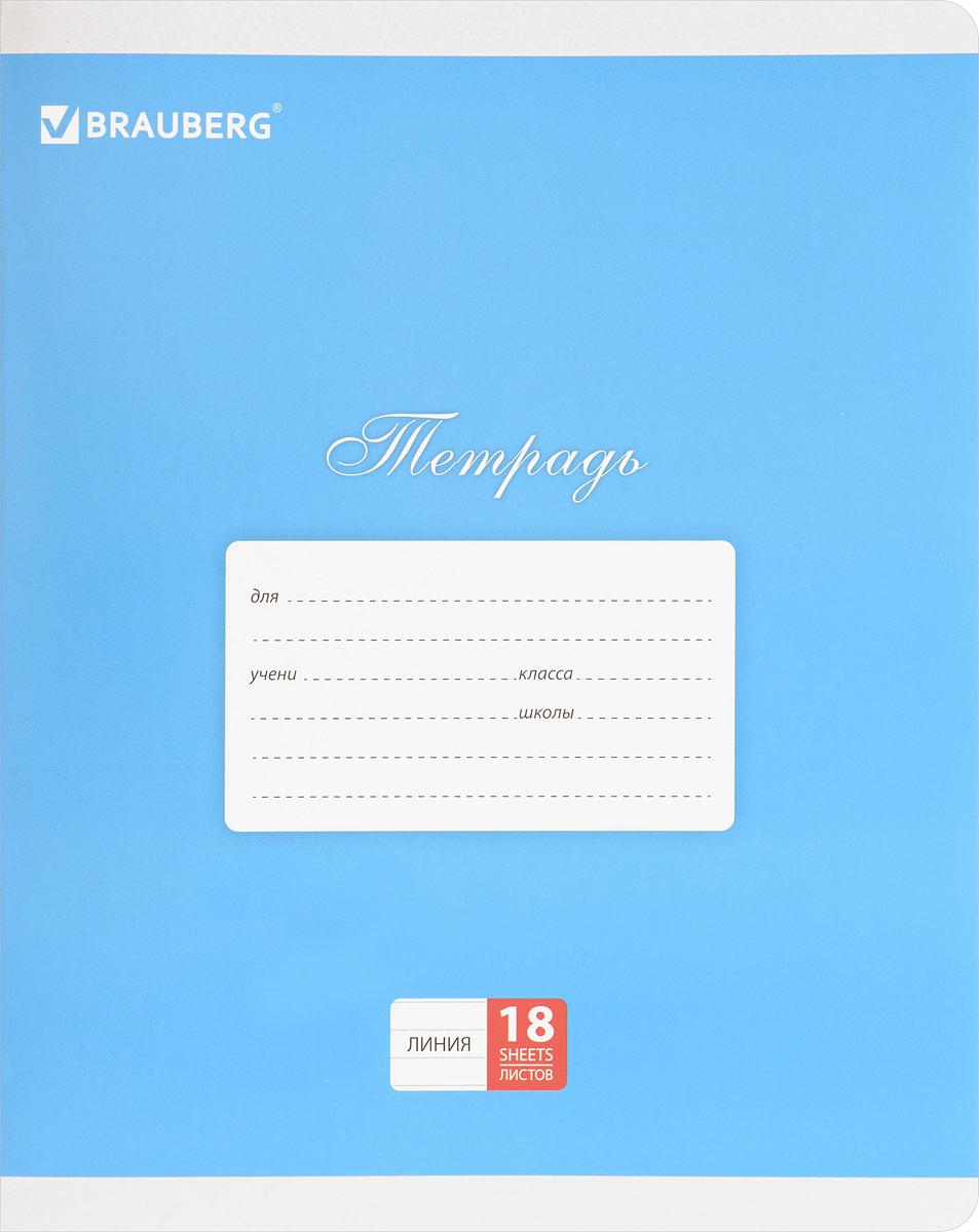 Brauberg Тетрадь Классика 18 листов в линейку цвет синий401992Тетрадь Brauberg Классика подойдет как школьнику, так и студенту. Обложка тетради с закругленными углами выполнена из плотного картона, что позволит сохранить ее в аккуратном состоянии на протяжении всего времени использования. На задней обложке находится русский алфавит.Внутренний блок тетради, соединенный двумя металлическими скрепками, состоит из 18 листов белой бумаги. Стандартная линовка в линейку голубого цвета дополнена полями.